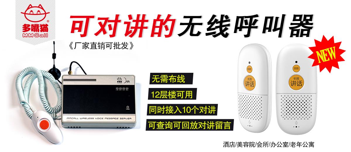 無(wu)線(xian)對(dui)講(jiang)呼叫(jiao)器系統