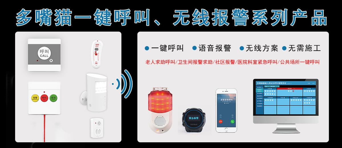 多嘴(zui)貓一鍵報警無(wu)線(xian)報警系統無(wu)線(xian)對(dui)講(jiang)報警緊急求助系統