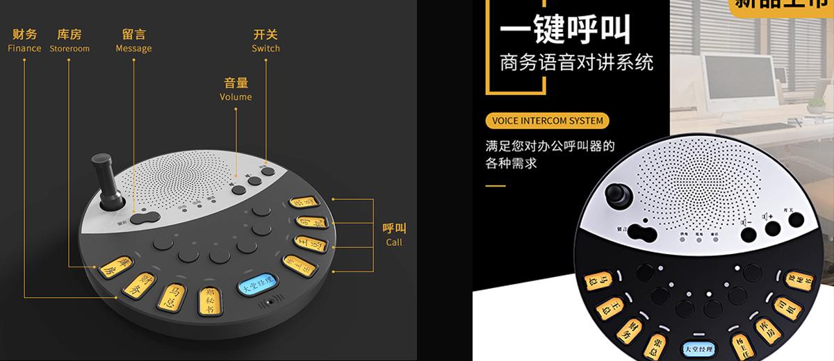 辦公對(dui)講(jiang)呼叫(jiao)器系統